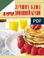 Ермакович Д.И. - 150 Лучших Блюд Домашней Кухни - 2011