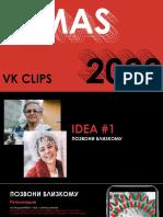 XMAS_VKCLIPS_RTA_12.10.20 (1)