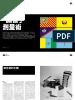 藝外雜誌2010.11月號關係測量術專輯
