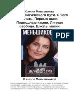 Menshikova Ksenia - Nachalo Magicheskogo Puti