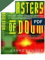 Masters of Doom Full