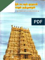 Thamil Kadavul Murugan Varalatru Thathuvam