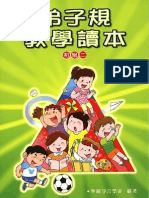 弟子規教學讀本_初級二