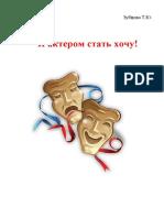 sbornik_igr