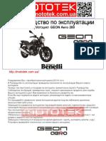 Geon Aero 200 2v