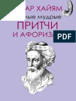 avidreaders.ru__samye-mudrye-pritchi-i-aforizmy-omara