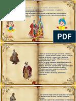 5 Казахский Национальный Костюм (1)