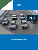 Книга Продаж Lada