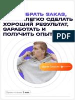 kak_vybrat_zakaz,_chtoby_legko_sdelat_horoshii_rezultat,_zarabotat_i_poluchit_opyt