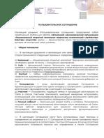 agreement2021_v4