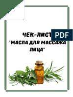 ЧЕК-лист _Масла для массажа лица_