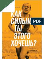 Ficdjerald_M._Mifzdorovyiyi._Kak_Silno_Tyi_Yetogo_Hoch.a6