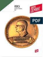 Deming Ye. Vyihod Iz Krizisa Novaya .a4