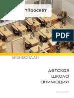 План_МультПросвет