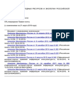 512 закон минприроды