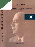 Negativnaya Dialektika T Adorno 2003