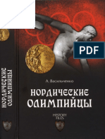Vasilchenko_V_-_Nordicheskie_olimpiytsy_History_Files_-_2012