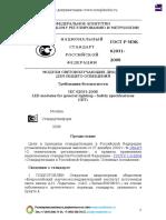 ГОСТ Р МЭК 62031