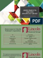 Кисилёв_Деятельность Lincoln Financial Group
