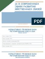 ГР ВЭД_Кисилёв_МЭ17б_презентация