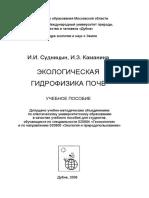 Судницын И.И., Каманина И.З. Экологическая гидрофизика почв (2008)