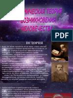 Космическая Теория Возникновения Человечества