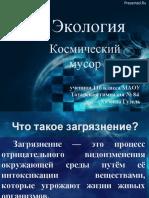 1353699635_kosmicheskiy-musor