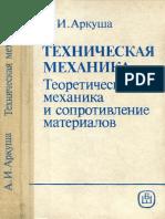 Аркуша_А.И._-_Техническая_механика._Теоретическая_механика_и_сопротивление_материалов_-_1989