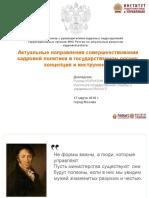 korchagin-presentation