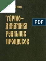 Вейник А.И. Термодинамика Реальных Процессов (1991)