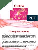 439219379-Холера-pptx