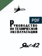 Yak_42_kn2_RTYE_razd_12_20_425