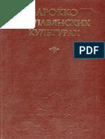 Барокко в славянских культурах. М., 1982.