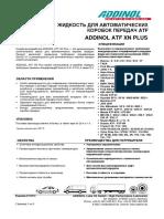 ATF_XN_Plus_07-2012_ru (1)