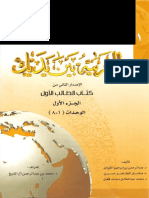Al Arabiyyah Bayna Yadayk Book1 PartA