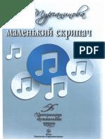 Маленький Скрипач. Учебное Пособие Для Музыкальных Школ