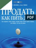(Бизнес Xxi Века) Говард р. Московиц, Алекс Гофман - Продать Как Пить Дать. Как Создавать Такие Товары, Которые Люди Захотят Купить Прежде, Чем Поймут, Что Они Им Нужны-символ-плюс (2009)