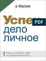 Meliya_Uspeh-delo-lichnoe-Kak-ne-poteryat-sebya-v-sovremennom-mire-.pdf