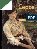 Алленова Екатерина - Серов (Мастера Живописи) - 2000