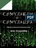 Симулякры и симуляция Бодрийяр