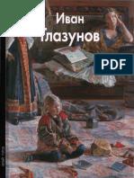 Глазунов Иван - Иван Глазунов (Мастера Живописи) - 2008