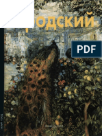Бялик Валентина - Исаак Бродский (Мастера Живописи) - 2002
