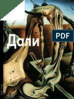 Байрамова Лилия - Дали (Мастера Живописи) - 2006