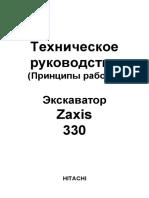 принцип работы zaxis 330