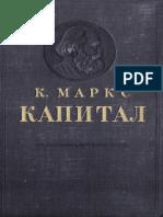 k.marks Kapital 207page