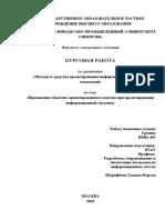Применение объектно-ориентированного подхода при проектировании информационной системы