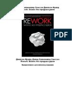 Джейсон Фрайд, Дэвид Хайнемайер Хенссон - Rework. Бизнес Без Предрассудков (2011)