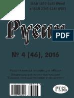 Rusin_nov