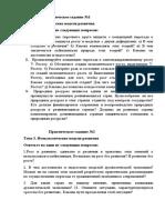 Практ.задания По ЭР