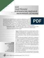 Адлер И.Э. (2011) Американский платежный баланс и устойчивость мировой ...  - CREATIVECONOMY.RU
